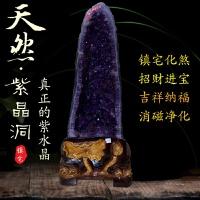 紫晶洞摆件天然紫晶洞块片水晶原石 乌拉圭紫晶块开运紫水晶 水晶消磁石原石 (成色好)