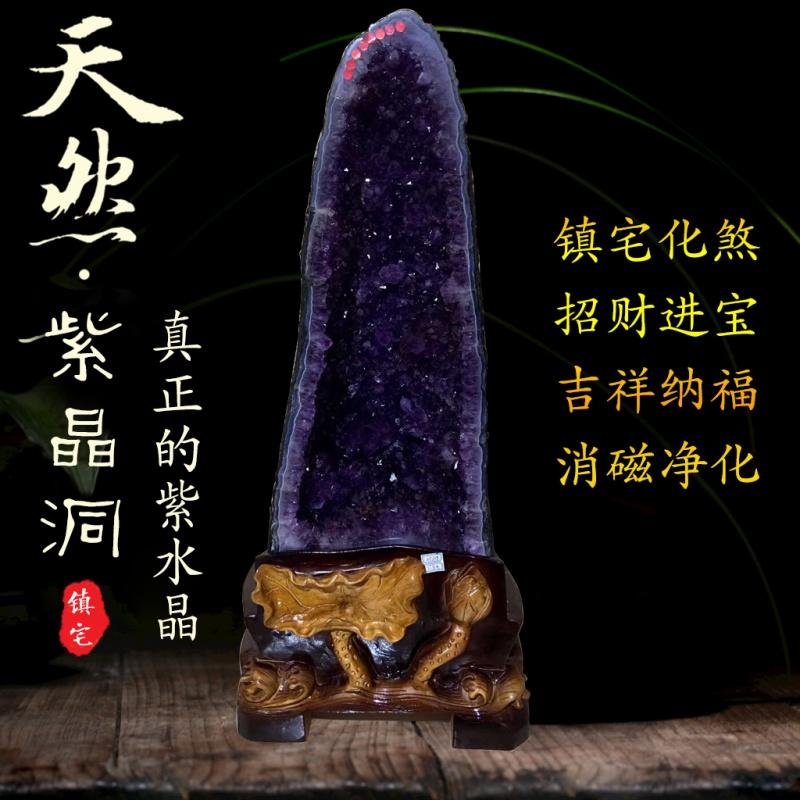 紫晶洞摆件天然紫晶洞块片水晶原石 乌拉圭紫晶块开运紫水晶 水晶消磁石原石 (成色好) 请下单前先与客服确认发货时间、产品规格、库存、物流等相关情况,否则出现任何损失与