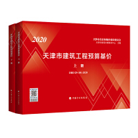 2020新版 天津市建筑工程预算基价(上、下两册)DBD29-101-2020中国计划出版社