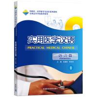 实用医学汉语(1)(语言篇)(配MP3)