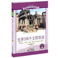 世界100个文明奇迹 新课标小学语文阅读丛书彩绘注音版 (第五辑)