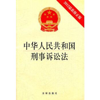 中华人民共和国刑事诉讼法(pdf+txt+epub+azw3+mobi电子书在线阅读下载)