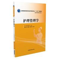 """护理管理学(全国普通高等医学院校护理学类专业""""十三五""""规划教材)"""