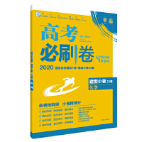 理想树67高考2020新版高考必刷卷 题型小卷21套 化学 题型强化训练卷
