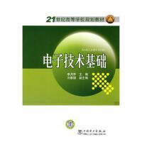 21世纪高等学校规划教材 电子技术基础 李月乔 主编 刘春颖 副主编