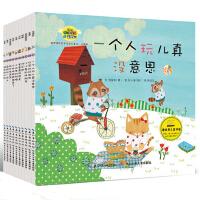 儿童绘本全10册 培养邻里关系的童话绘本书 3-6岁儿童故事书籍 睡前童话故事书幼儿图书早教书 启蒙故事图画童书籍 儿