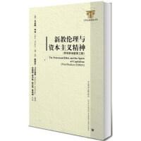 新教伦理与资本主义精神(罗克斯伯里第三版)(德)马克斯・韦伯,斯蒂芬•卡尔伯格 英译,苏国勋社会科学文献出