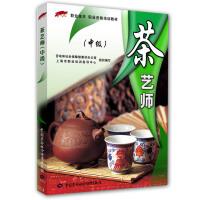 茶艺师(中级)