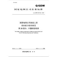 Q/GDW13372.28国家电网公司技能人员岗位能力培训规范 第28部分 计量检验检测