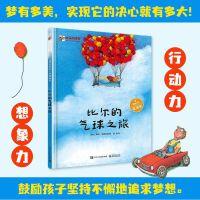 比尔的气球之旅(精装版)(全彩)