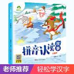 拼音认读故事打雪仗 3-6岁幼小衔接儿童故事绘本亲子共读学前启蒙教育全文注音版