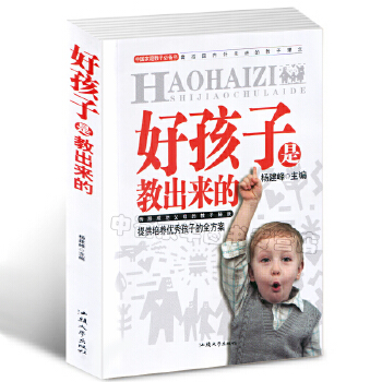 好孩子是教出来的(厚本)大全集 育儿书籍如何教育孩子好妈妈胜过好老师 家庭教育 亲子好读书籍 儿童幼儿少儿教育