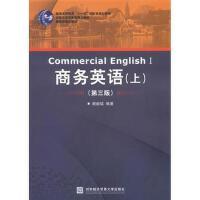 【旧书二手正版8成新】商务英语上第三版谢毅斌对外经贸大学9787566306289 2013年版