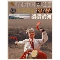 中华摇篮-滔滔黄河