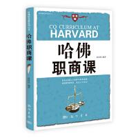 哈佛职商课――美国商界精英是如何工作的