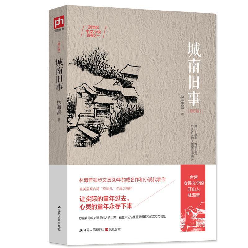 """城南旧事:一部触动千万读者灵魂的童年离骚 20世纪中文小说百强之一,全新修订珍藏版!精选台湾文学""""祖母级人物""""林海音的成名作《城南旧事》和小说代表作《春风》《婚姻的故事》。大时代中的小故事,引领你重重温心底那段柔软的时光。"""