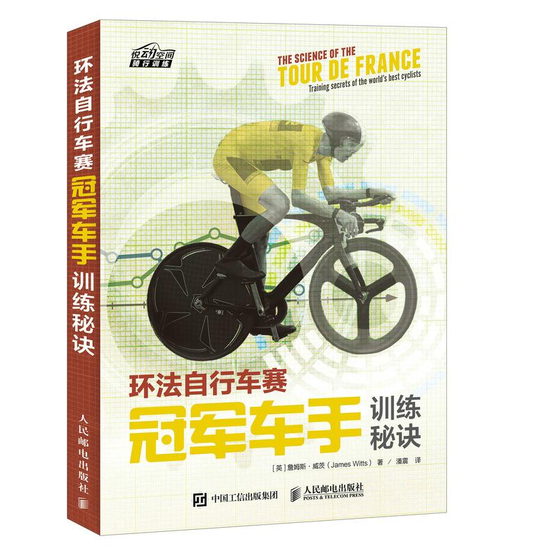 环法自行车赛冠军车手训练秘诀 百年环法冠军经验 自行车山地车公路车骑行专业书籍 车手装备 训练方法 比赛策略