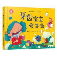 好习惯绘本:牙齿宝宝爱洗澡(精装) [3-6岁]