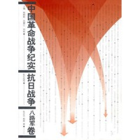 中国革命战争纪实:抗日战争--八路军卷 张文杰,郭辉 9787010050249