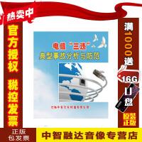 正版包票 电信三违典型事故分析与防范(2DVD)安全生产月警示教育片视频光盘