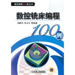 【新书店正版】数控铣床编程100例刘鹏玉 等机械工业出版社9787111377177