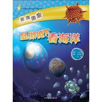 深海探索 显微镜下看海洋