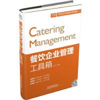 餐饮企业管理工具箱(含光盘)