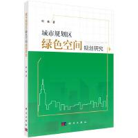 城市规划区绿色空间规划研究