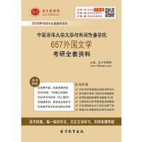 [考研全套]2019年中国海洋大学文学与新闻传播学院657外国文学考研全套资料 电子书 送手机版网页版XJ40