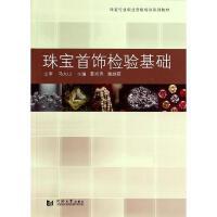 珠宝首饰检验基础 同济大学出版社