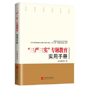 """""""三严三实""""专题教育实用手册"""