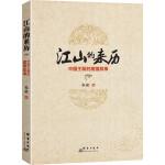 江山的来历:中国王朝的建国故事