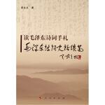 读毛泽东诗词手札——毛泽东诗词史话续笔