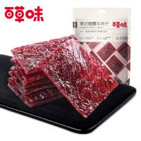 【百草味-美式牛肉干 50g】牛肉片零食小吃肉类健身即食熟食
