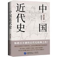 正版 中国近代史