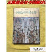 【二手旧书9成新】中国敦煌壁画全集 7:敦煌中唐