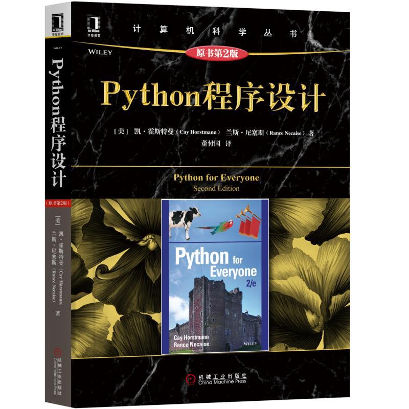 Python程序设计(原书第2版) 《Java核心技术》作者的又一力作,专为Python初学者打造的入门教材,讲解清晰实用,案例丰富有趣