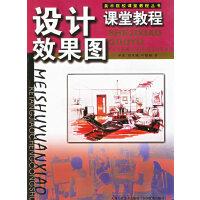 设计效果图――美术院校课堂教程丛书
