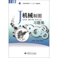 【二手旧书8成新】:机械制图 巨江澜,许瑞利 9787562528593 中国地质大学出版社