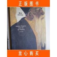 【二手旧书9成新】签名:肖谷西域油画作品选集:上海大学美术学院雕塑系,国家二级
