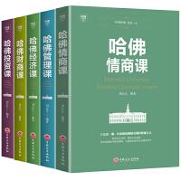 全5册 哈佛情商课 正版 财商投资经济管理类书籍公开课成功励志书企业管理心理学入门商学院MBA全书投资理财书籍 畅销书