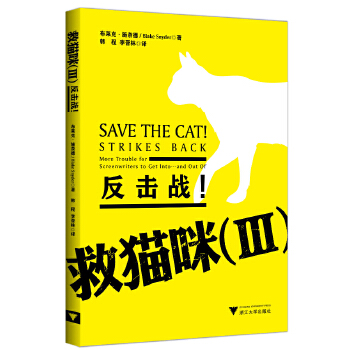 救猫咪(Ⅲ)-反击战(pdf+txt+epub+azw3+mobi电子书在线阅读下载)