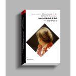 艺术世界丛书:1945年以来的艺术运动(全新修订版)