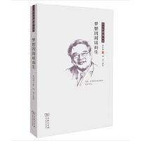 梦想因阅读而生 : 朱永新阅读感悟