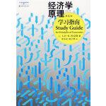 《经济学原理》(第4版)学习指南