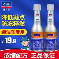 固特威KB-8045 柴油降凝剂柴油专用添加剂防冻促燃降低凝点保护发动机浓缩配方120ML