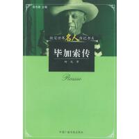 【正版二手书旧书8成新】 毕加索传――桂冠世界名人传记书系 杨