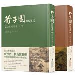 芥子园画传导读・山水树石卷(上、下)