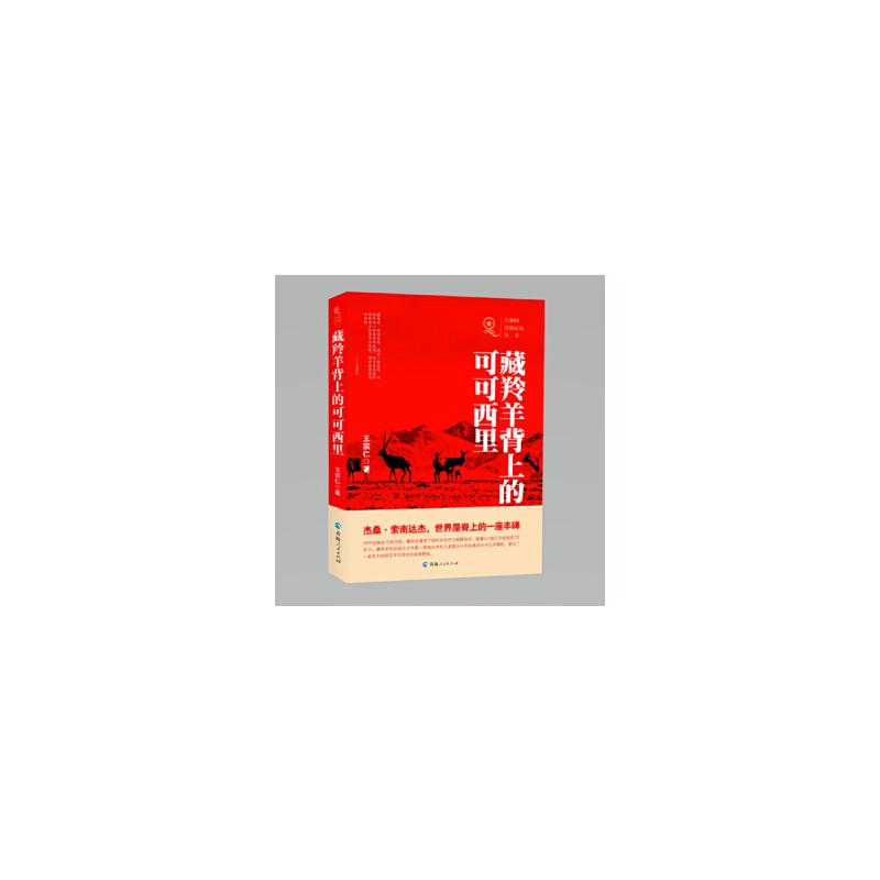 共和国青海记忆丛书一藏羚羊背上的可可西里 杰桑·索南达杰,世界屋脊上的一座丰碑