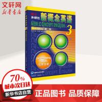 新概念英语(新版) (3) 外语教学与研究出版社
